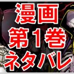 オーバーロード 漫画 1巻 ネタバレ