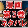 オーバーロード 漫画 3巻 ネタバレ