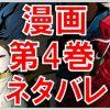 オーバーロード 漫画 4巻 ネタバレ