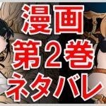 オーバーロード 漫画 2巻 ネタバレ