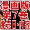 オーバーロード 漫画 7巻 発売日は?