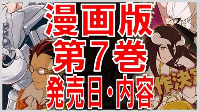 オーバーロード 漫画 7巻 サムネイル
