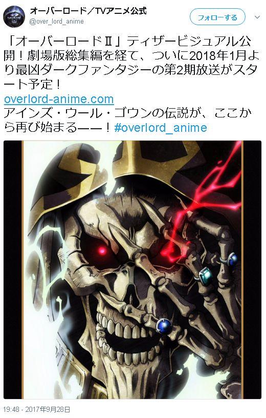 オーバーロード アニメ 2