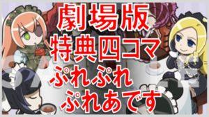オーバーロード 劇場版 特典 四コマ ぷれぷれぷれあです