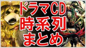 オーバーロード ドラマCD 時系列 サムネイル