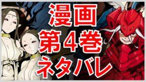 オーバーロード 漫画 4巻 ネタバレ サムネイル