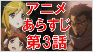 オーバーロード アニメ あらすじ 3話 サムネイル