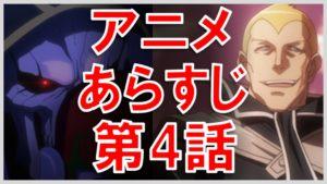 オーバーロード アニメ あらすじ 4話 サムネイル