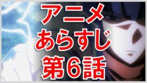 オーバーロード アニメ あらすじ 第6話 サムネイル