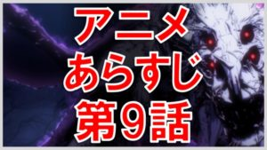 オーバーロード アニメ あらすじ 第9話 サムネイル