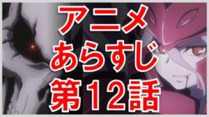 オーバーロード アニメ あらすじ 第12話 サムネイル